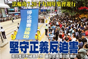 法輪功7.20十九周年集會遊行 堅守正義反迫害