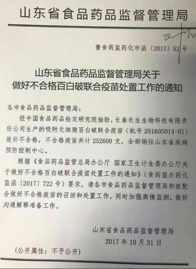 7月22日,大陸律師王鵬上傳了一張圖片,併發帖說,山東有關部門去年早就知道了問題疫苗的存在,為何還藏著掖著!(網路圖片)