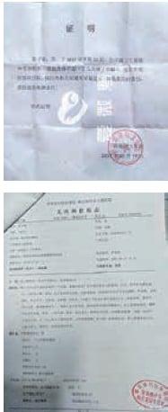 陳子順接種疫苗的洋港鎮衛生院(上)和求診的武漢省婦幼醫院(下),開具的證明和病歷都顯示他是因打疫苗後出現抽搐等不適。(受訪者提供)