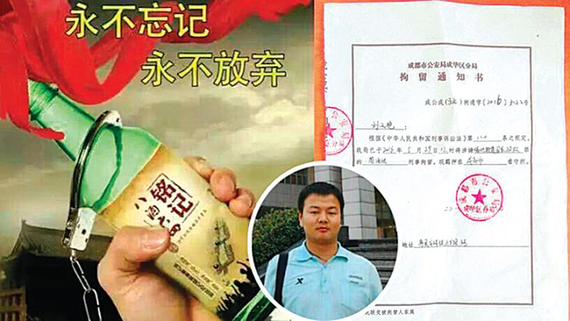 四川一茶館東主符海陸因計劃製作「銘記八酒六四」酒被捕,罪名是「煽動顛覆國家政權罪」。(網絡圖片)