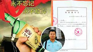 四川男子釀酒紀念「六四」被捕