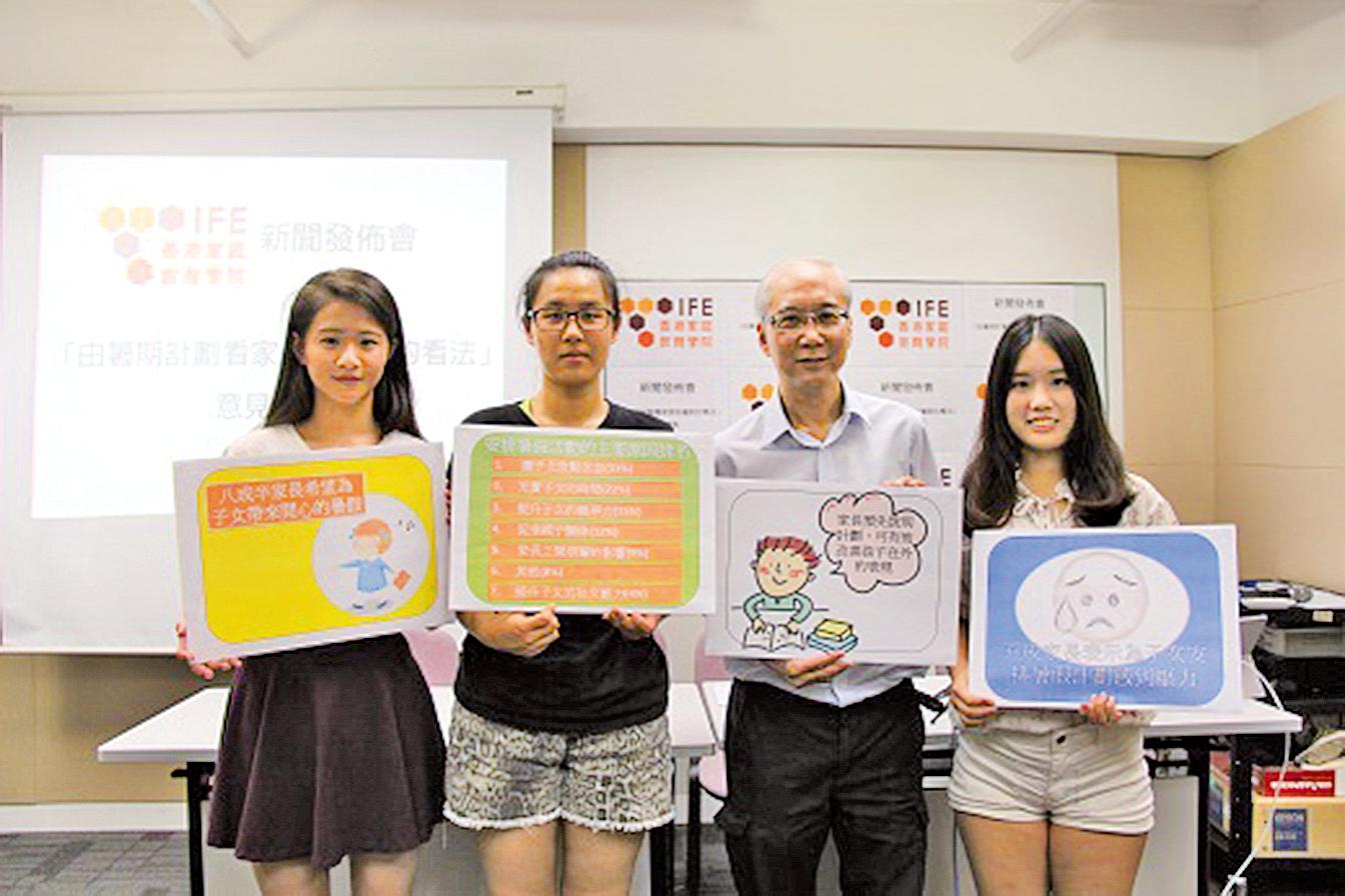 香港家庭教育學院最新「由暑期計劃看家長對暑假的看法」調查,訪問了517名有子女就讀幼稚園及小學的家長。(IFE網頁)