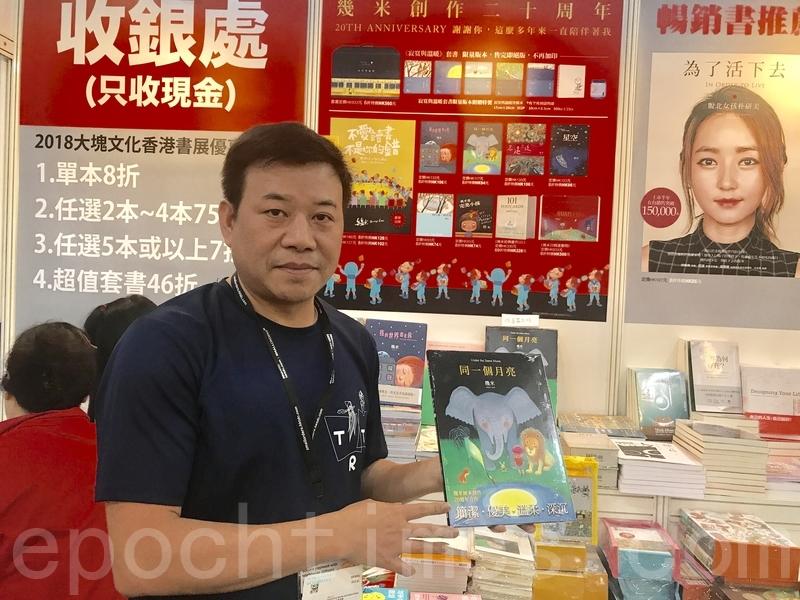 台灣出版商「大塊文化」執行副總經理羅仕京。(王文君/大紀元)