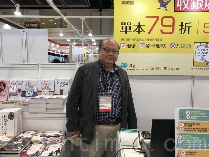 台灣出版與數位內容產業研究協會理事長周均亮。(王文君/大紀元)