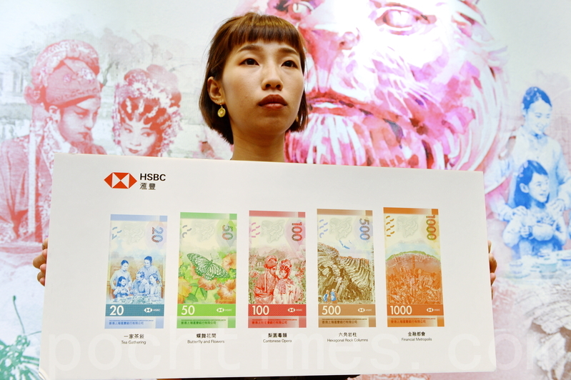 金管局及三間發鈔銀行將推出2018香港新鈔票系列,圖為滙豐的新鈔設計。(宋碧龍/大紀元)