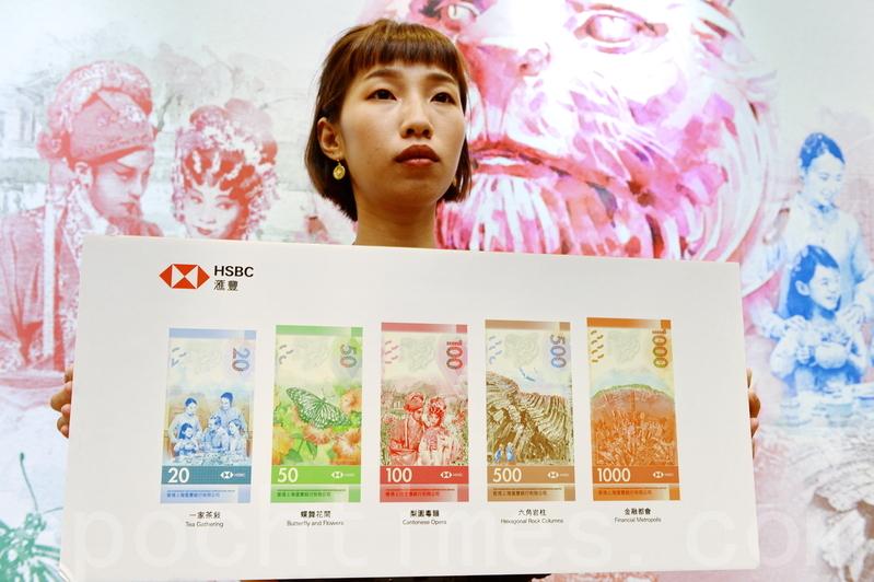 金管局公佈新鈔設計