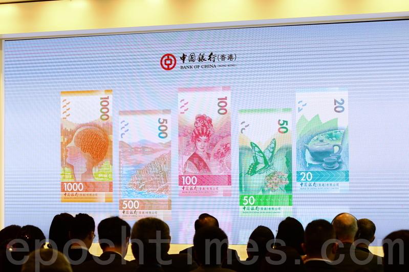 中銀的新鈔設計受到最多市民批評。(宋碧龍/大紀元)