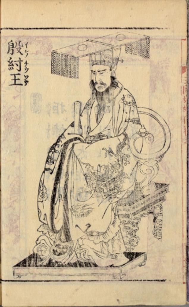 商紂王畫像(公有領域)