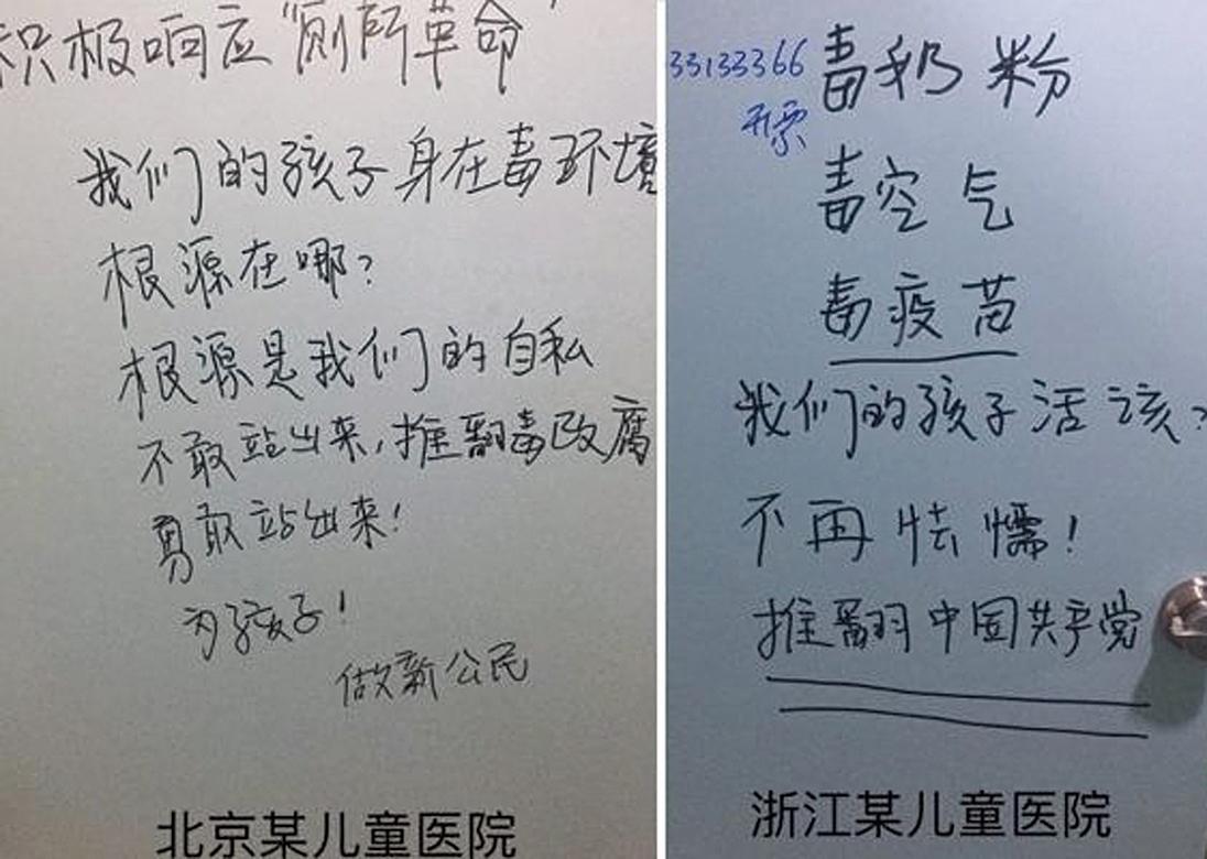 中國多地的兒童醫院廁所內,出現了「推翻中國共產黨」的口號。(廁所革命同盟圖片)