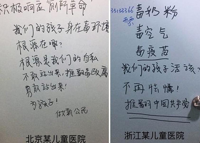 毒疫苗引爆「廁所革命」 中國各地現「推翻共產黨」