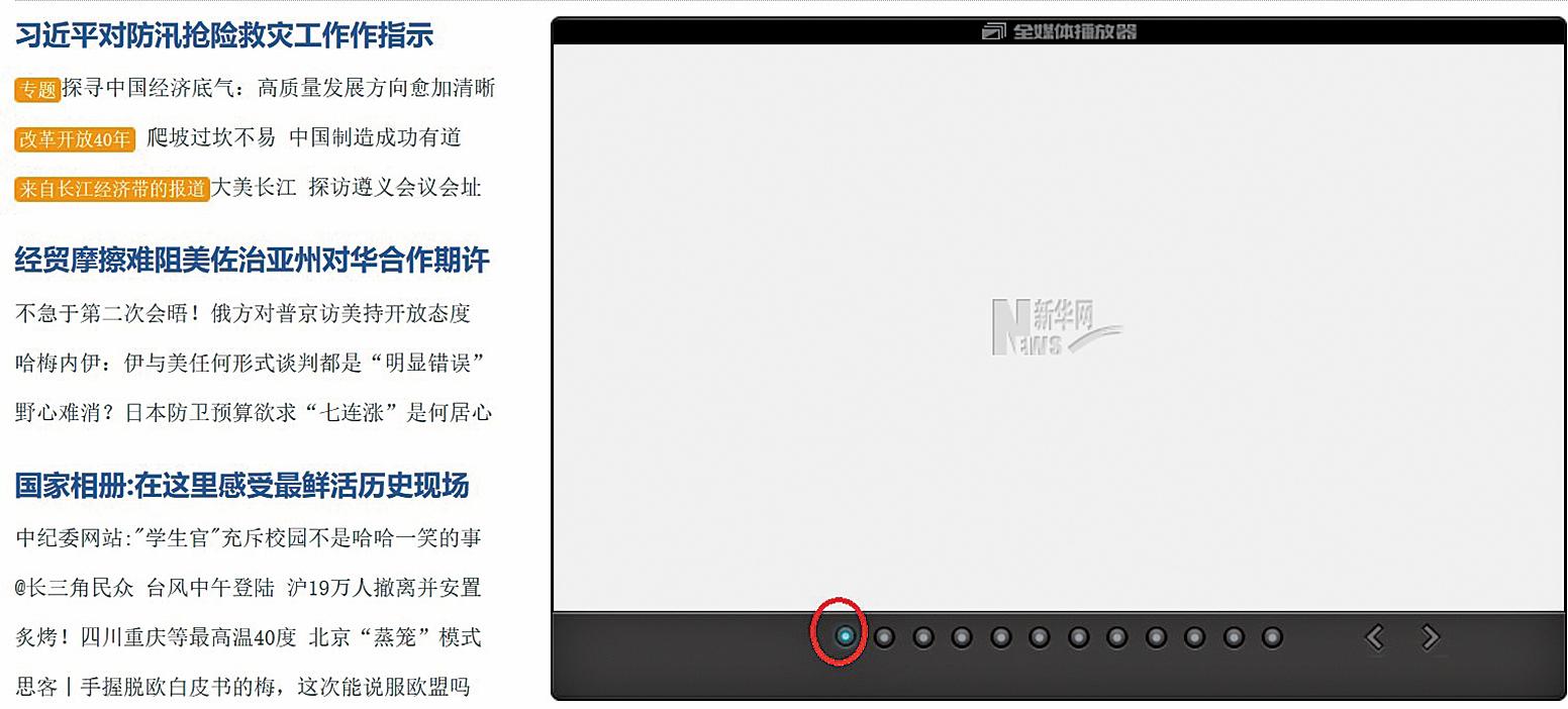 習外訪之際,新華網首頁圖片頻道罕見開天窗。(網站截圖)