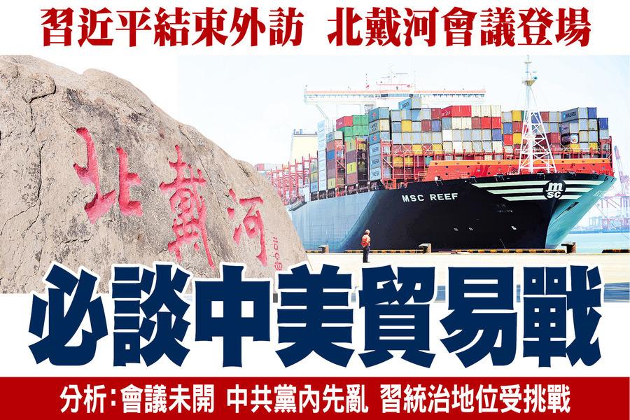 習近平結束外訪  北戴河會議登場 必談中美貿易戰
