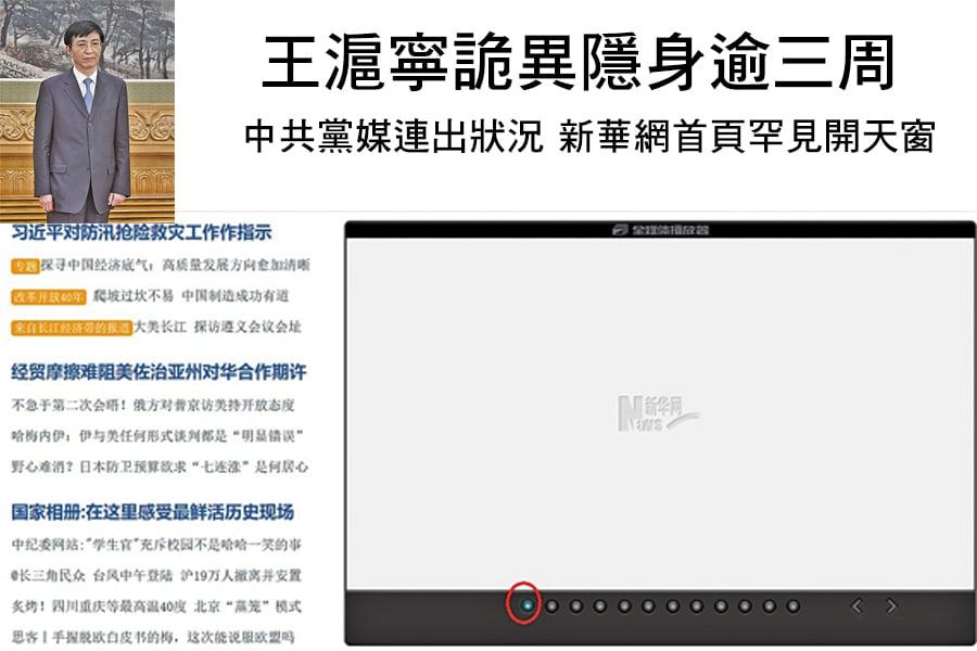 北戴河會議前夕,主管文宣系統的政治局常委王滬寧詭異隱身逾三周。(Getty Images)