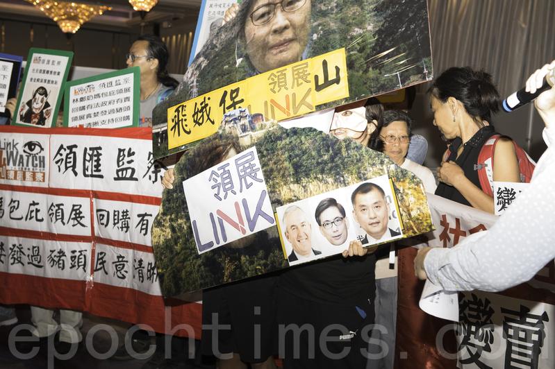 「領匯監察」30多名成員帶同道具,到領展股東周年大會會場抗議。(郭威利/大紀元)