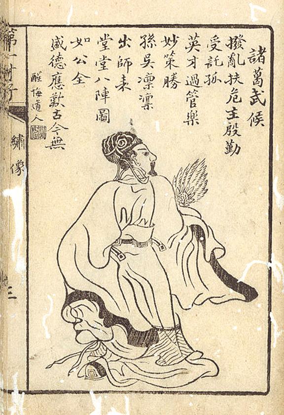 清光緒十四年刊本《四大奇書第一種三國志》中描繪的諸葛亮(公有領域)