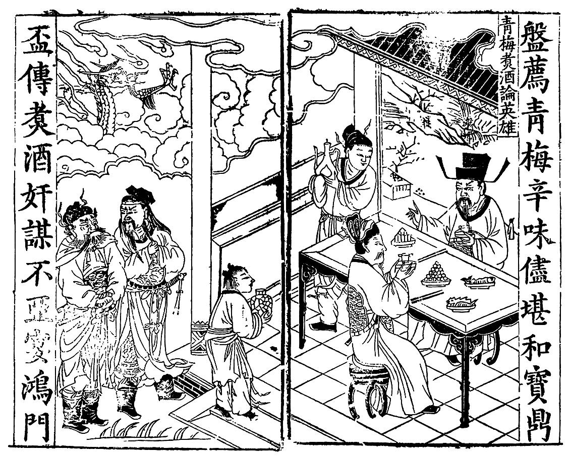 依《三國演義》所繪的煮酒論英雄(公有領域)
