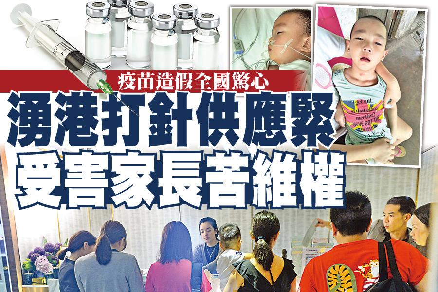 尖沙咀廣東道的健康中心,有大陸家長帶子女排隊注射疫苗。(宋碧龍/大紀元)