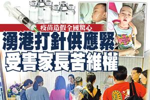 疫苗造假全國驚心 湧港打針供應緊 受害家長苦維權
