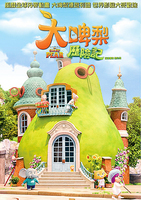 【新片速遞】《大啤梨歷險記》(The Incredible Story of the Giant Pear)