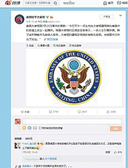 一位網民這樣總結:美使館微博是「一直在作死,從未被刪除」。(官方微博網頁截圖)