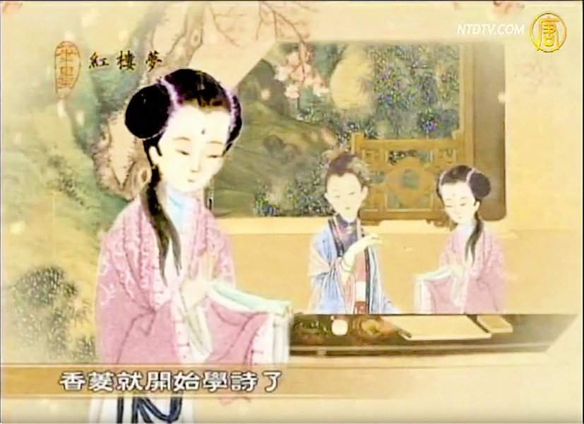 """《紅樓夢》裙釵""""宿命""""淺釋 (中)"""