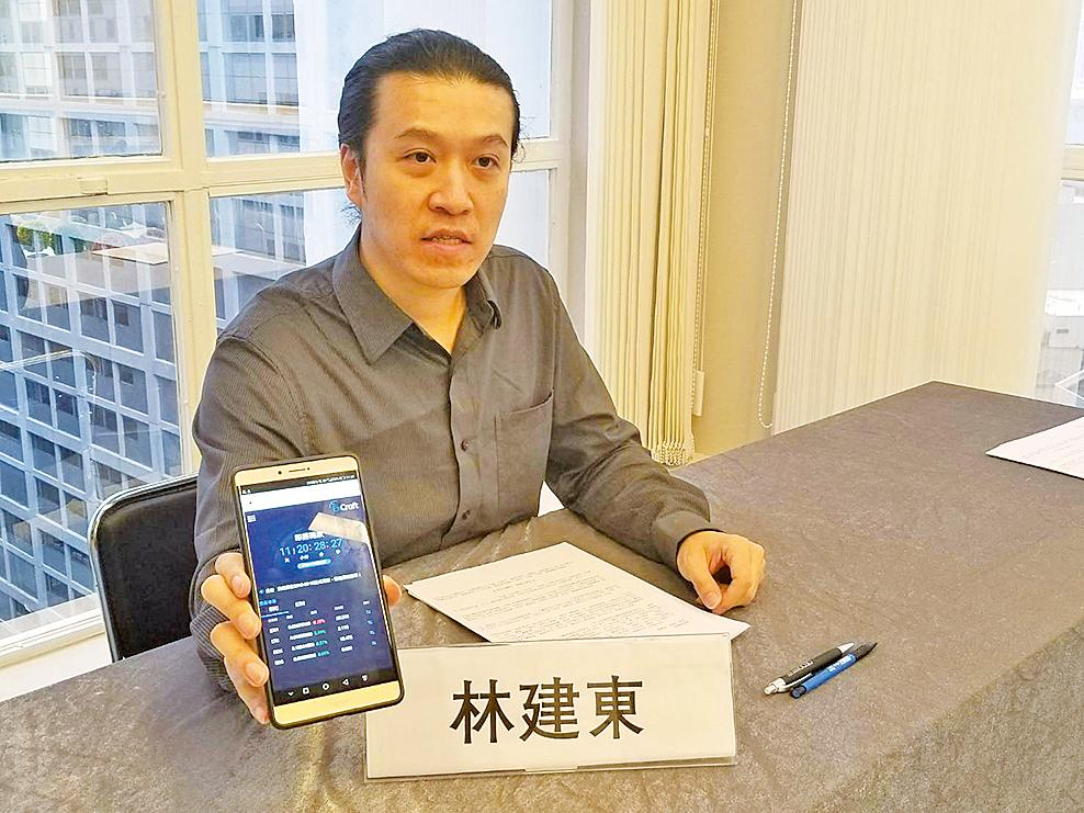 香港區塊鏈聯會會長林建東。(李曉彤/大紀元)