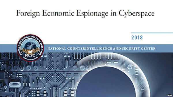 美國《2018年網絡空間外國經濟間諜報告》封面。(美國之音)
