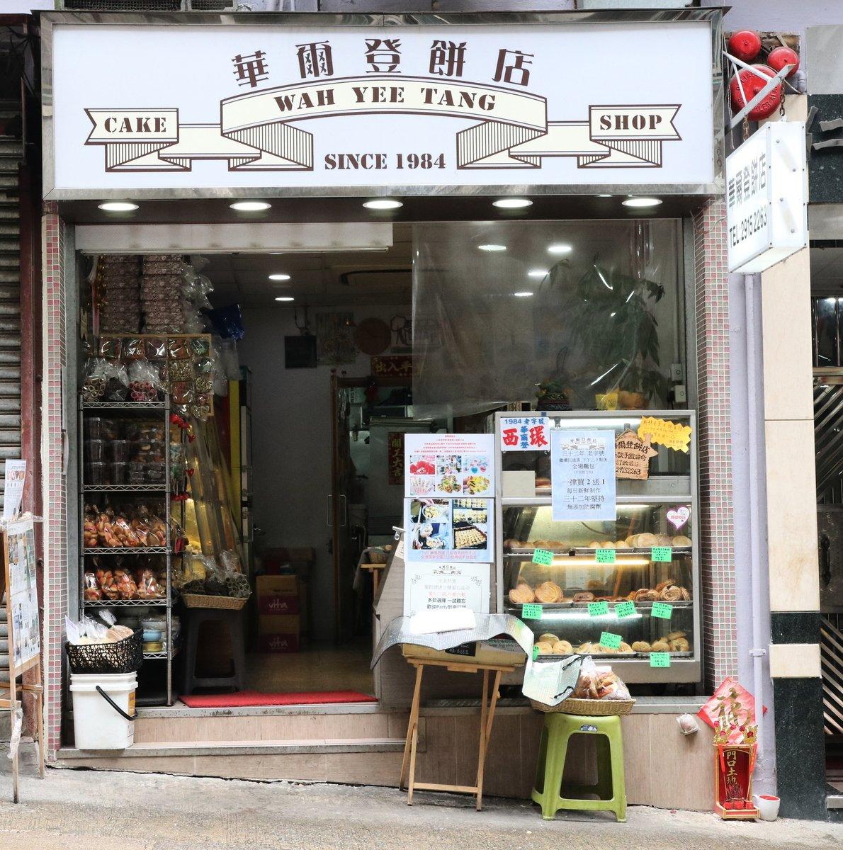 華爾登餅店三十多年來幾經遷址,均開在西環附近,圖為華爾登餅店現址。(陳仲明/大紀元)
