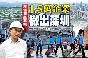 房價狂飆惹禍  1.5萬企業撤出深圳