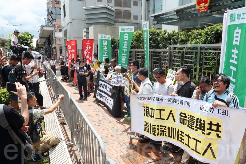 多個團體昨早遊行到中聯辦,聲援深圳佳士科技工人的維權行動。(李逸/大紀元)