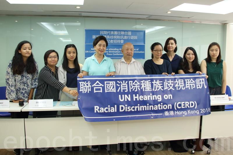 有關注香港人權的團體將前往瑞士日內瓦,出席聯合國消除種族歧視委員會聆訊。(蔡雯文/大紀元)