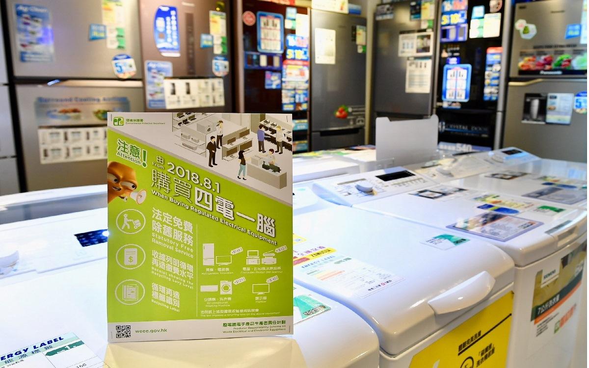 涵蓋「四電一腦」的廢電器電子產品生產者責任計劃昨日起實施。(政府新聞處)