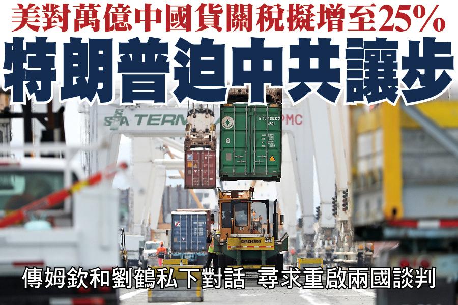 美對萬億中國貨關稅擬增至25% 特朗普迫中共讓步