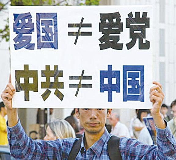 中共不等於中國。(大紀元資料圖片)