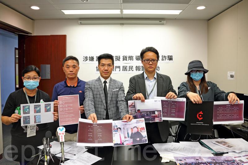 多名澳門居民聲稱遭由香港科技公司營運的多重加密虛擬貨幣礦務計劃欺騙,他們昨日在新民主同盟協助下召開記者會,並到灣仔警察總部報案。(李逸/大紀元)