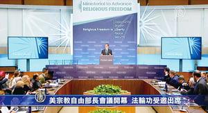 美駐華使館轉宗教自由聲明
