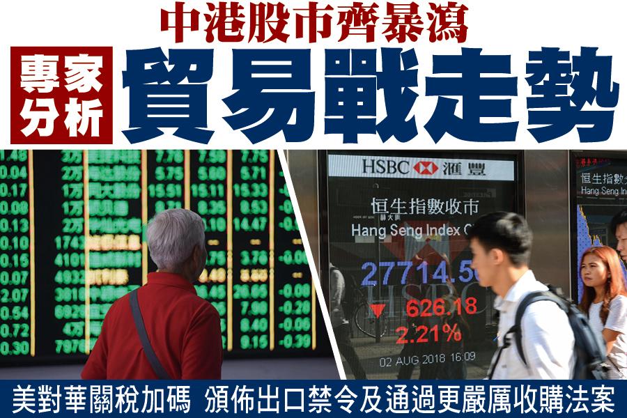 昨日,恒指失守28,000點關口,收市報27,714點,下跌626點。滬深股市全日跌2%或以上。(大紀元合成圖。VCG/Getty Images,宋碧龍/大紀元)
