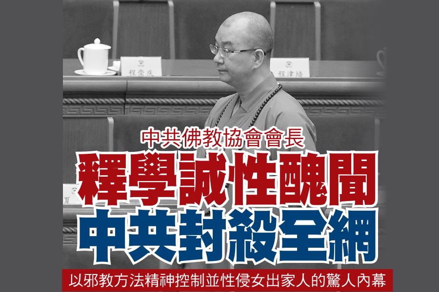 中國網絡上廣傳一份長達95頁指控中共佛教協會會長釋學誠性侵多位出家女弟子的檢舉文件。圖為釋學誠在2014年中共兩會上。(Getty Images)
