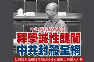 中共佛教協會會長釋學誠性醜聞 中共封殺全網