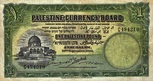 巴勒斯坦自治區發行的紙鈔。(Wikimedia Commons)