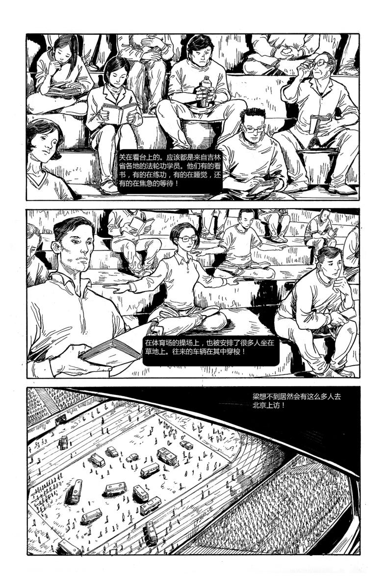大雄漫畫表現法輪大法修煉者至北京上訪,被臨時非法關押在體育館。(郭競雄提供)