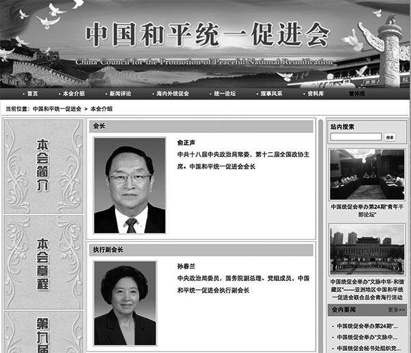 中國統促會官網顯示,其正副會長分別是前中共政治局常委俞正聲和國務院副總理孫春蘭。(統促會網站截圖)