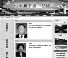 美媒詳盡曝光統促會攪亂華人社區