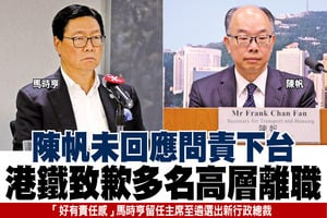 沙中綫造假醜聞 陳帆未回應問責下台 港鐵致歉多名高層離職