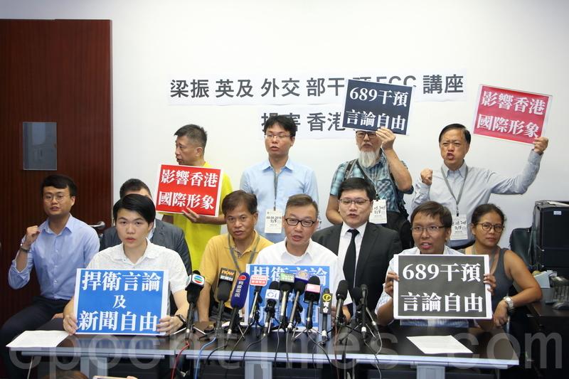 針對梁振英連日批評香港外國記者會邀請陳浩天演講,超過40個團體及個人聯署批評梁破壞言論自由,製造白色恐怖。(蔡雯文/大紀元)