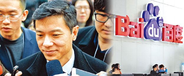 左圖:李彥宏今年三月參加中共政協會議。右圖:百度總部的公司標誌。(Getty Images)