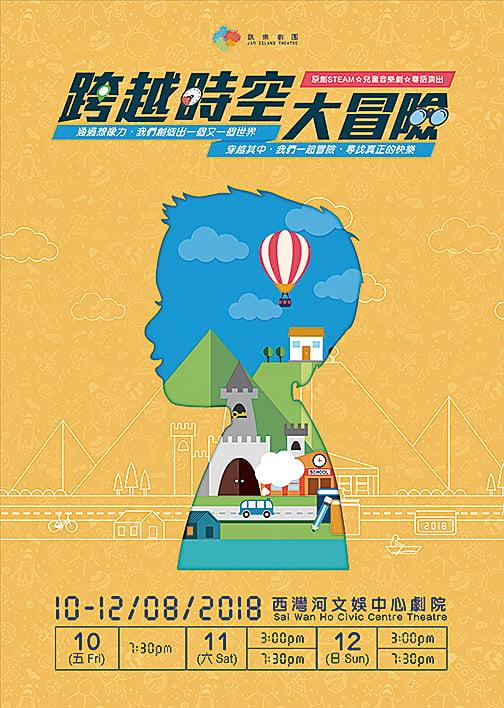 《跨越時空大冒險》音樂劇海報。(跳樂劇團提供)
