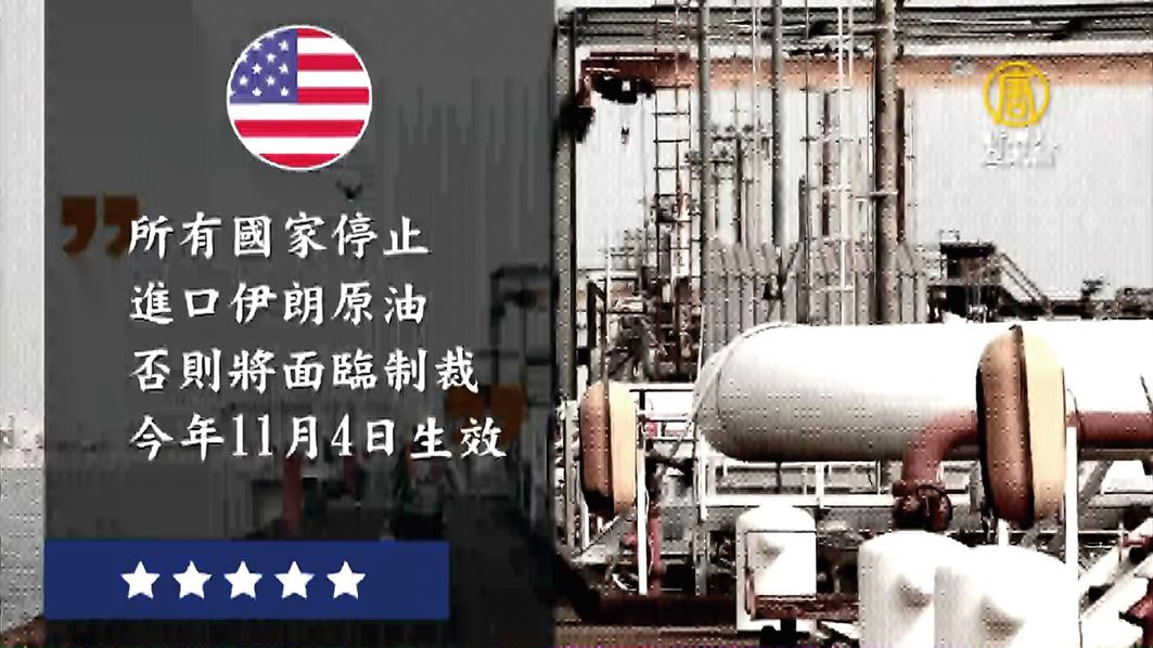 美國對伊朗第二波將於11月5日實施,針對伊朗石油出口及中央銀行等領域的制裁。(影片截圖)