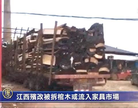 江西殯改被拆棺木 或流入傢俬市場