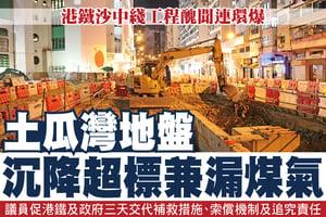 港鐵沙中綫工程醜聞連環爆 土瓜灣地盤沉降超標兼漏煤氣
